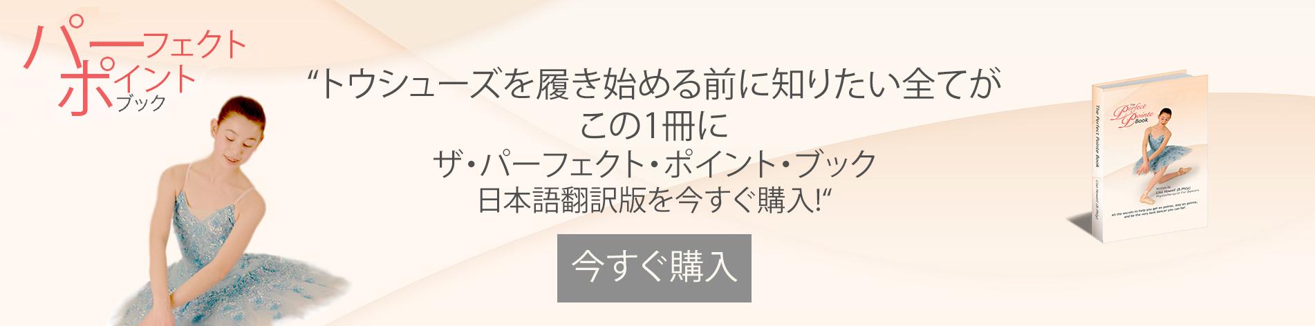 TPPB_Banner_japanese