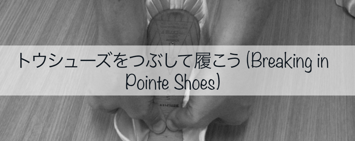 Breaking in Pointe Shoes - Japanese Article
