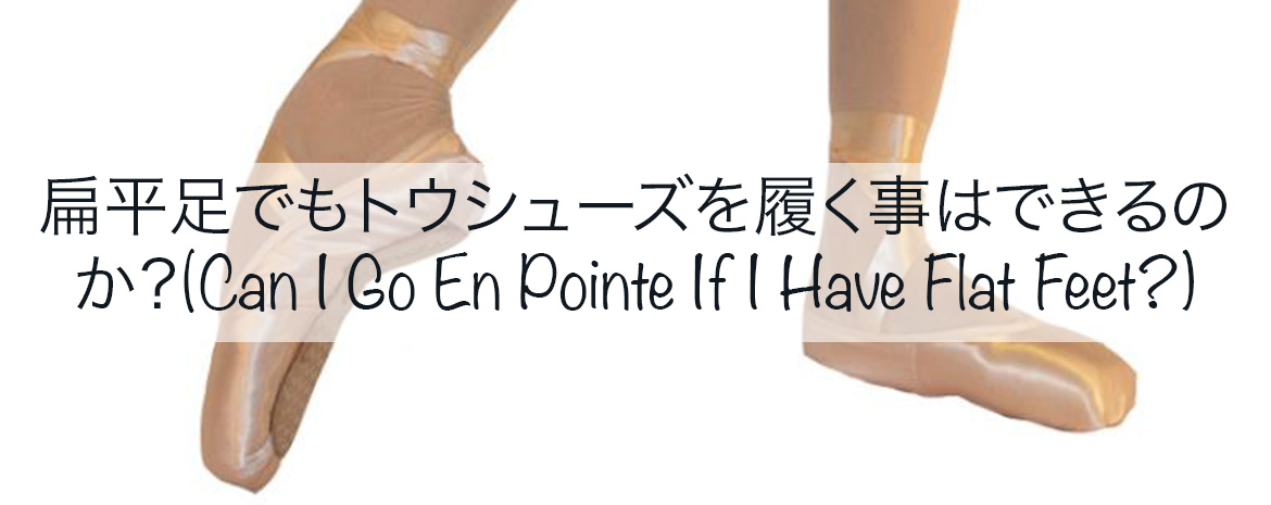 Can I Go En Pointe If I Have Flat Feet? - Japanese